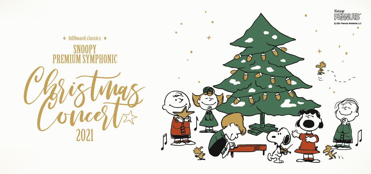スヌーピーのクリスマスコンサート
